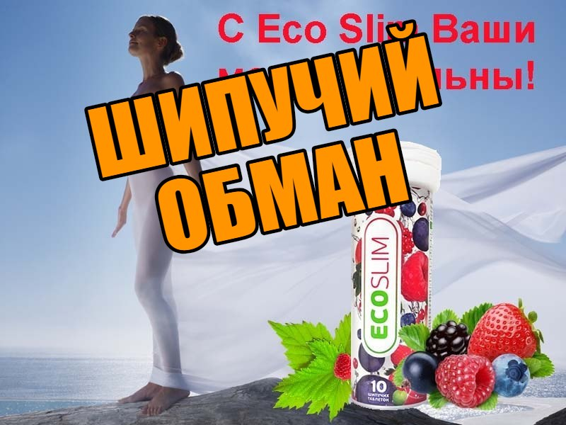 eco slim v lekarni)