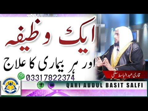 qurani wazaif az urdu fogyáshoz