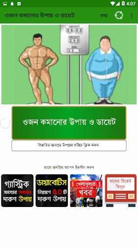 bangla fogyás tippek)