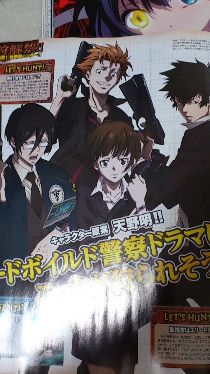 fogyni anime kb)