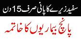 jeera se fogyás urdu nyelven