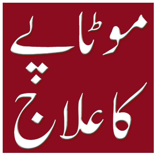 fogyás totkay urdu