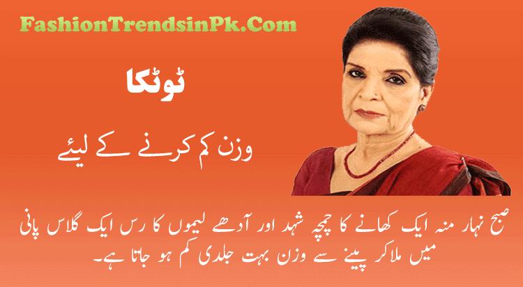 fogyókúra tippek zubaida tariq urdu)